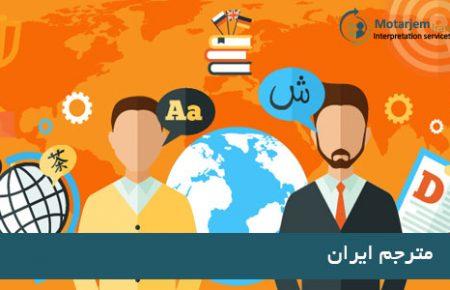 راه کار ها در مترجمی همزمان 2