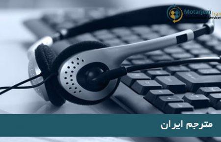 انتخاب راه کارها در مترجمی همزمان
