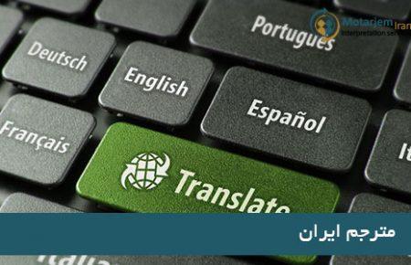 تجربه و شناخت تخصصی مترجمان شفاهی