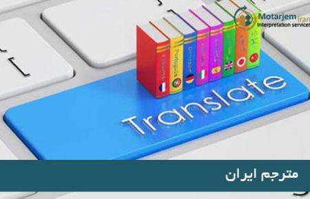 اصول ترجمه و بررسی دیدگاه های گوناگون