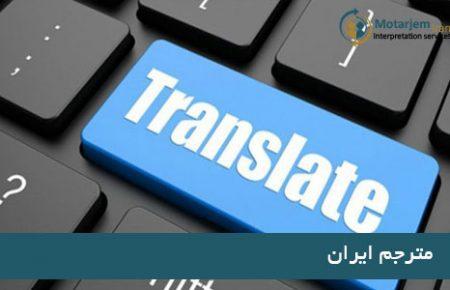 زبان بیان مترجم