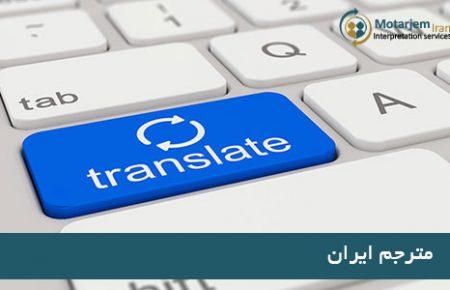 پیشینه مترجمی در ایران