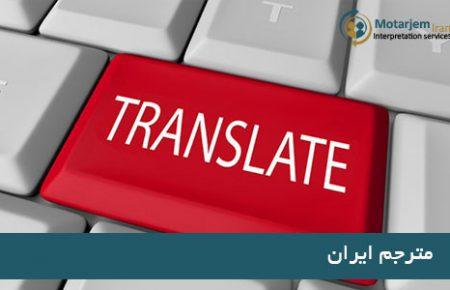 ۱۲ راهکار مفید برای موفقیت بیشتر مترجم