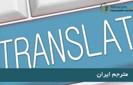 آشنایی با فدراسیون بین المللی مترجمان