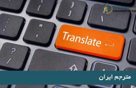 ترجمه در ایران