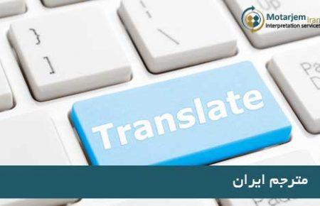 انواع ترجمه از ديدگاه زبان شناسان و ترجمه شناسان