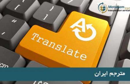 مترجم کیست؟