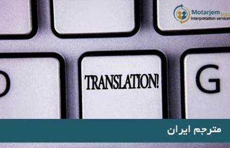 هفت پرسش درباره یک ترجمه عالی