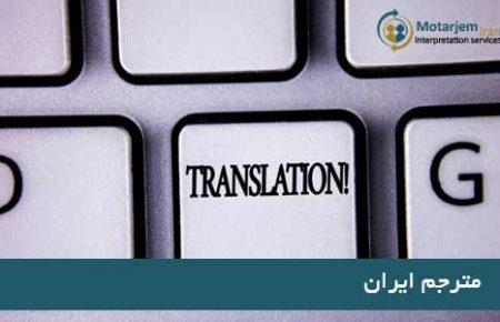 مترجم همزمان خوب