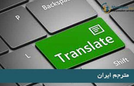 نکاتی در مورد ترجمه همزمان انگلیسی – بخش دوم