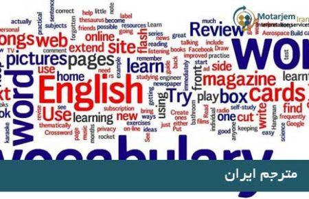 رشته مترجمی زبان انگلیسی در دانشگاه های ایران