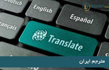 موارد استفاده مترجم پیاپی