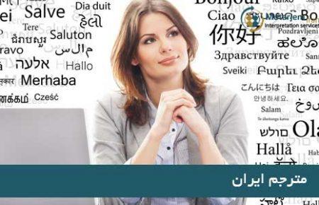 بازار كار رشته های مترجمی