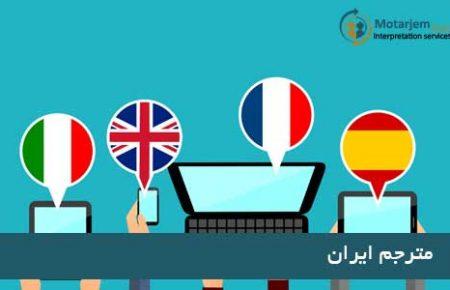 عوامل اصلی بيكاری مترجمان