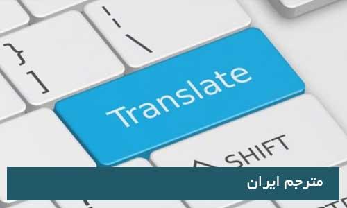 چالش ترجمه همزمان