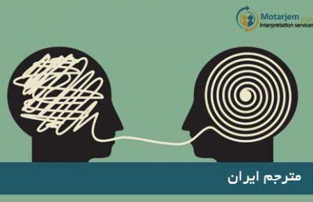 قسمتهای دشوار ترجمه همزمان