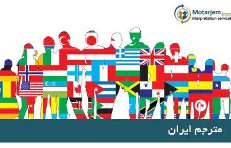 نحوه ترجمه همزمان کنفرانسهای سازمان ملل