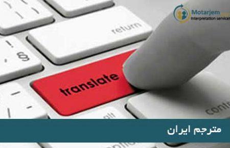 درباره ترجمه همزمان