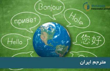 کیفیت در ترجمه همزمان