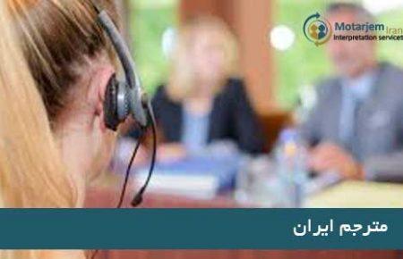 مهارت های لازم و ضروری مترجم