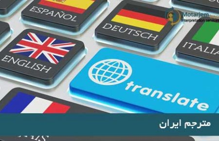 6 نکته موثر برای دانشجویان ترجمه