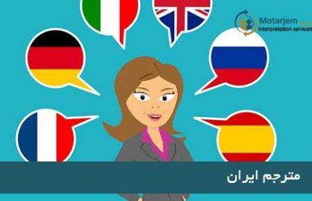 مهارت و توانایی ترجمه