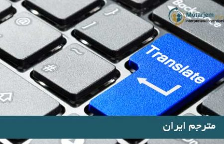 راهنمای مبتدی برای ترجمه قانونی