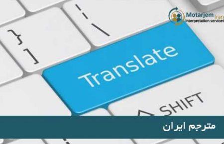 7 مهارت ترجمه ضروری