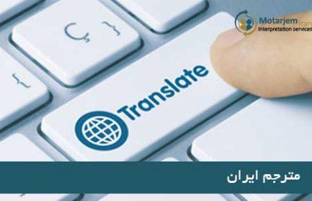 کیفیت و مهارت یک مترجم حقوقی