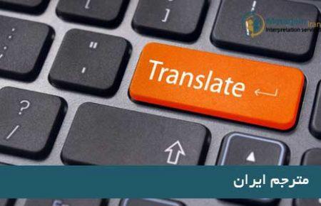 توانایی مورد نیاز هر مترجم