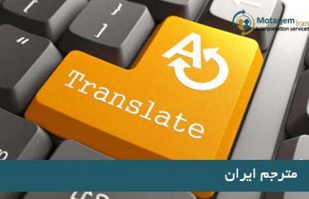 تبدیل شدن به یک مترجم آزاد