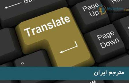 مهارتهای ترجمه