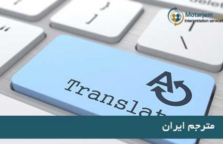 تفاوت بین ترجمه و تفسیر