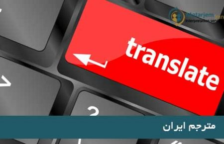 قوانین مترجمان