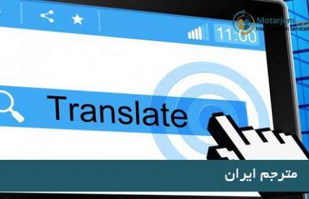 تفاوت بین ترجمه کتبی و کلامی
