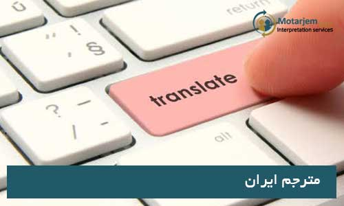 تفاوت بین ترجمه شفاهی و کلامی