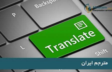کسب و کار ترجمه