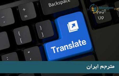 ویژگی مهم مترجم