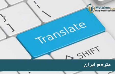 مهارت مهم مترجم