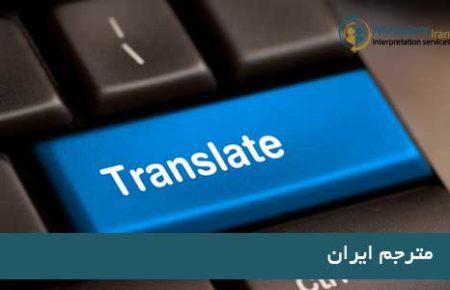 نکاتی برای مترجمان