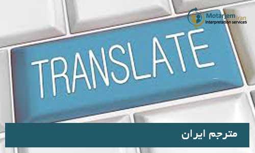 ترفند هایی برای مترجم