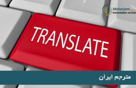 مهارتهای ترجمه خاص