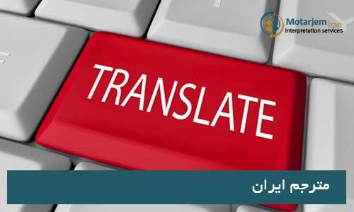 خصوصیات مورد نیاز مترجمان